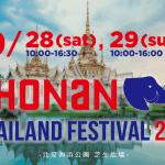 タイランドフェスティバル湘南2019