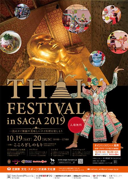 タイフェスティバル in SAGA 2019