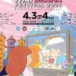 "<span class=""title"">タイドラマフェスティバル2021</span>"