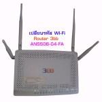 วิธีเปลี่ยนรหัส WiFi เร้าเตอร์ AN5506-04-FA FiberHome 3bb