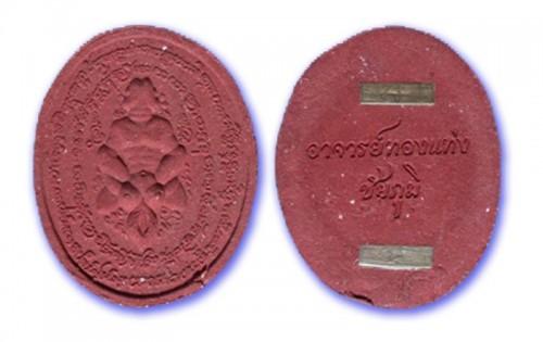Yoni amulet using Wicha Ba Cha Dta by Ajarn Tong Taeng