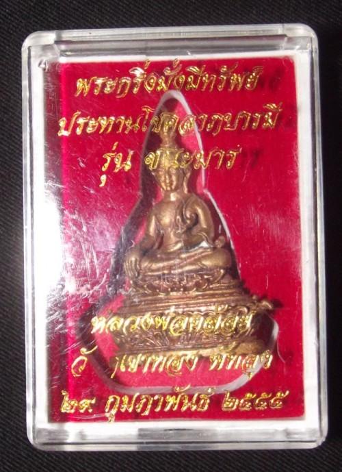 Pra Kring Mang Mee Sap
