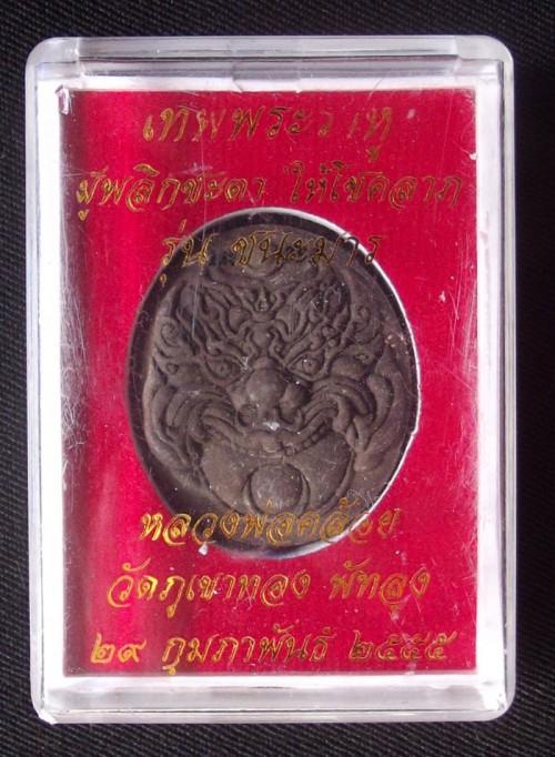 Pra Rahu sacred powder Thai Amulet