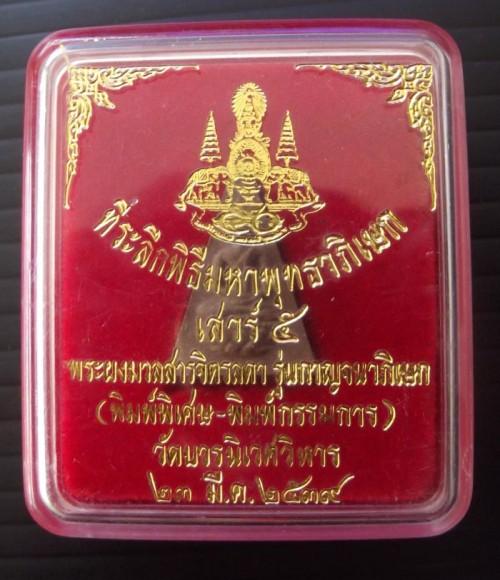 Somdej Jitralada 2539 BE