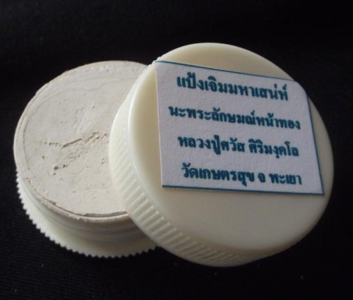 Sacred Charm Face Powder