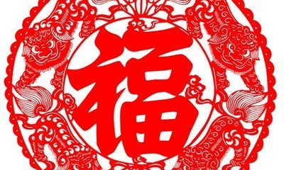 Chinese character meaning wealth, used primarily for Chinese New Year.