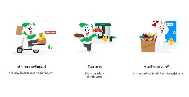 Social commerce is a unique phenomenon in Thailand