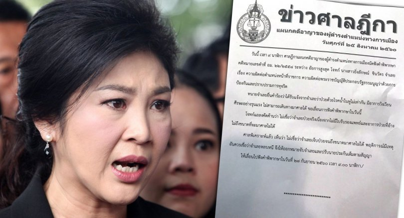 Security tight as former Thai PM awaits verdict in rice trial