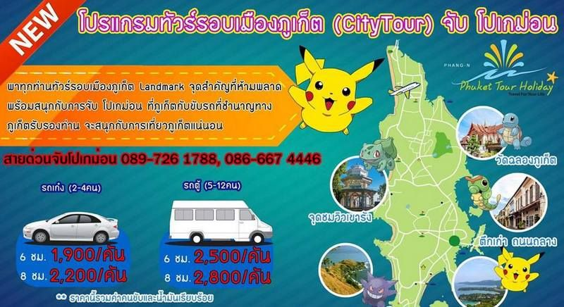 Pokemon Thailand