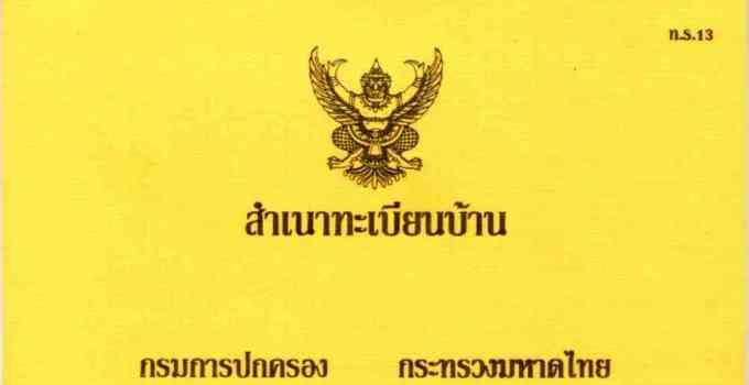 Thailand Information Tabien Baan.