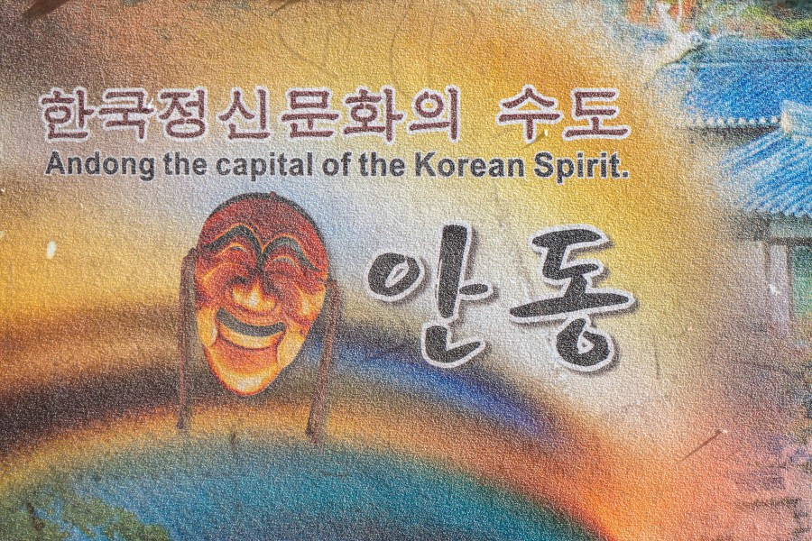 andong capital of korean spirit graffiti coree du sud