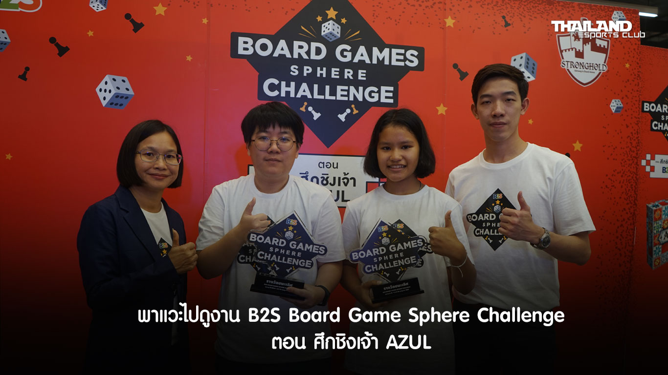 B2S Board Game Sphere Challenge