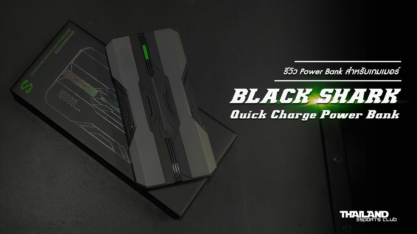 Quick Charge Power Bank