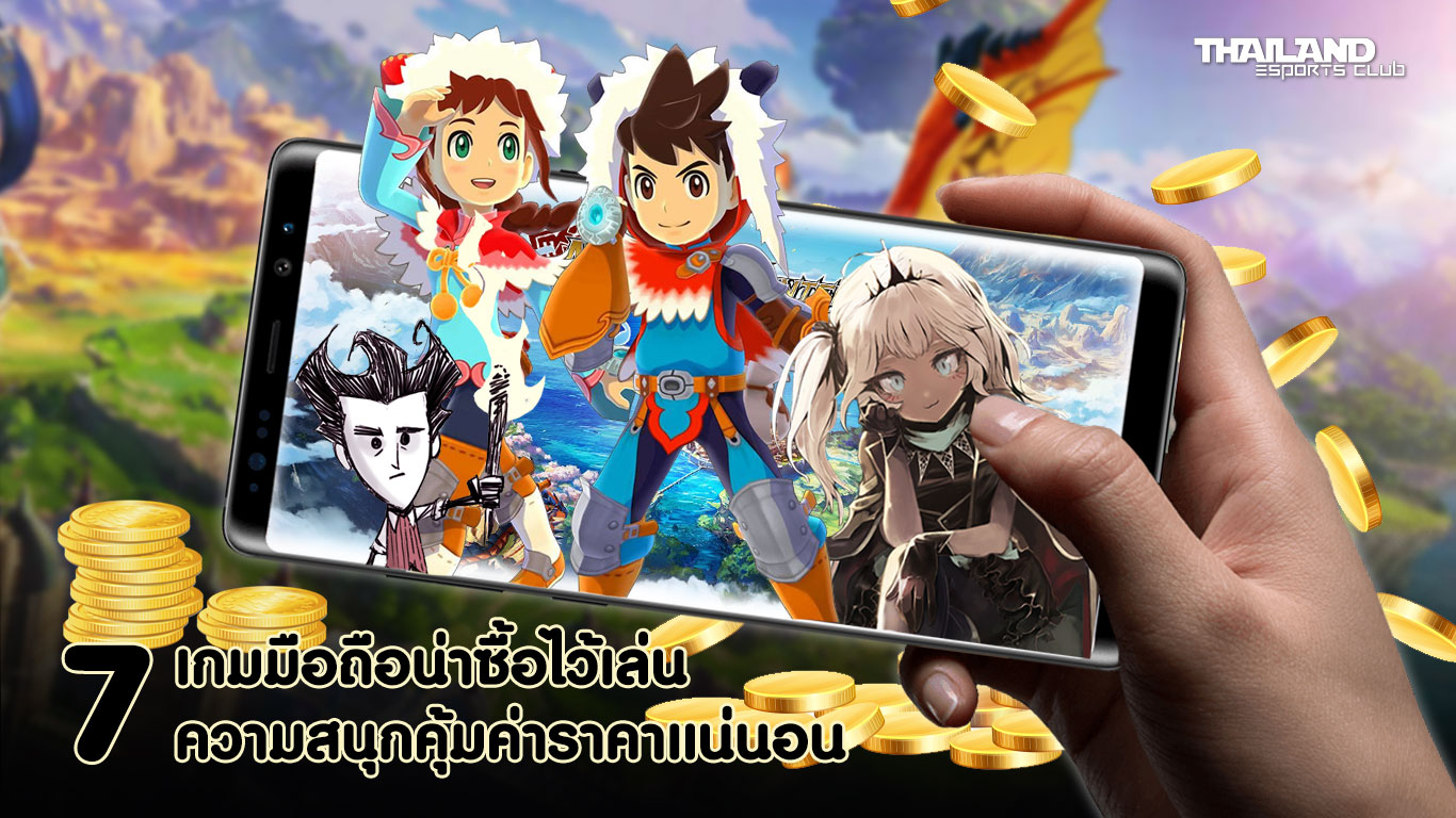 7 Mobile Game Buy