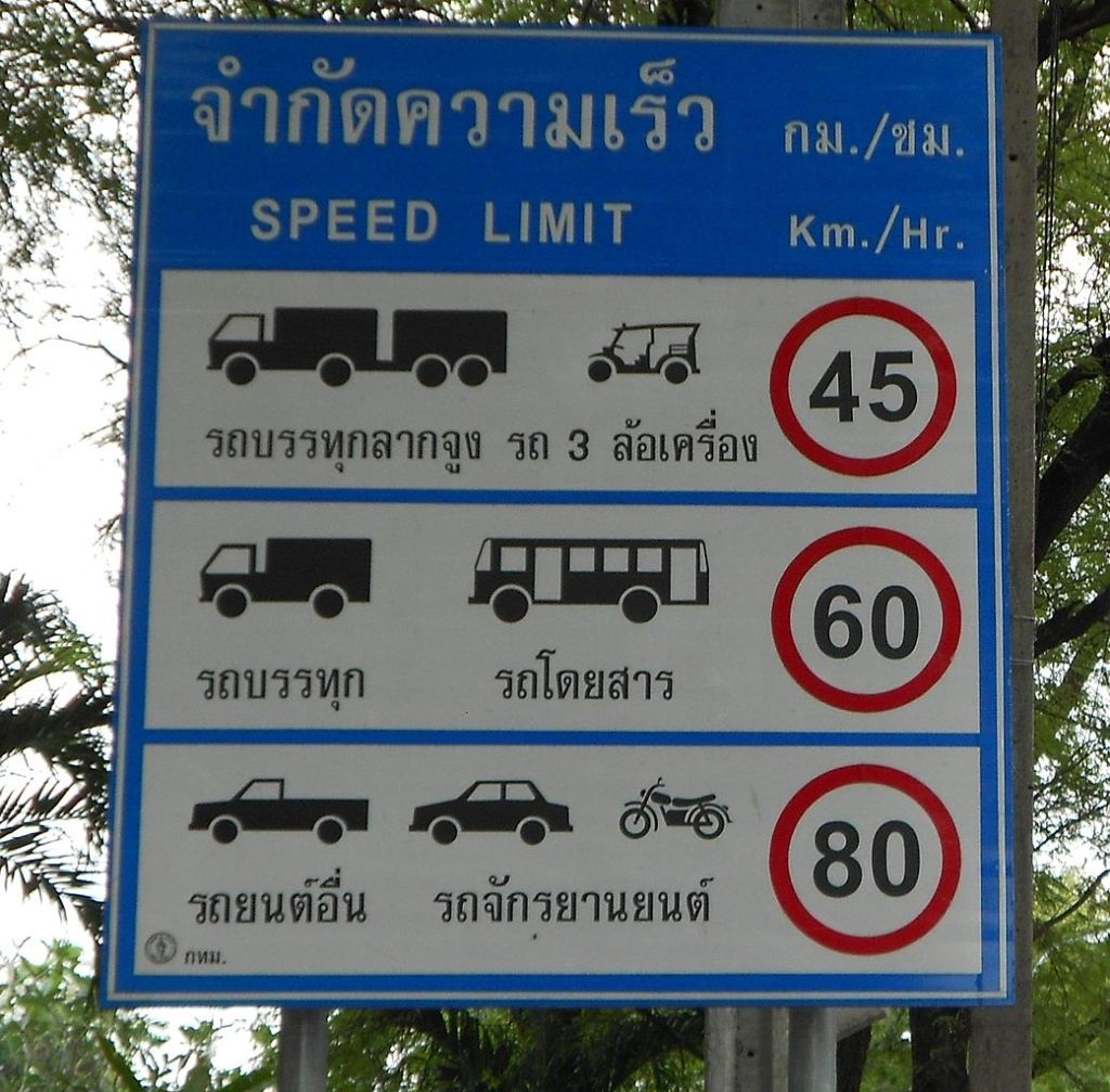 Speed limit traffic sign in Bangkok