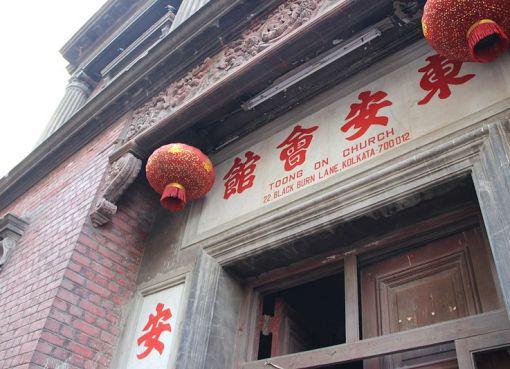 Chinese church at Territy Bazar in Kolkata
