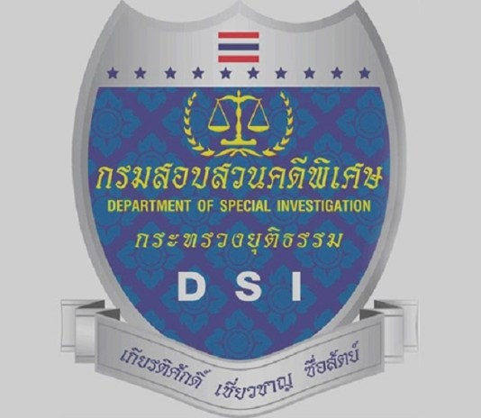 Logo of DSI, Department of Special Investigation