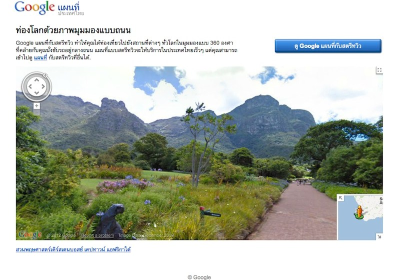 Google launches street view Thailand