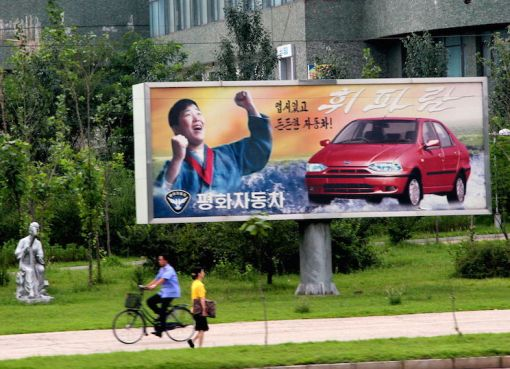 Pyonghwa motors billboard