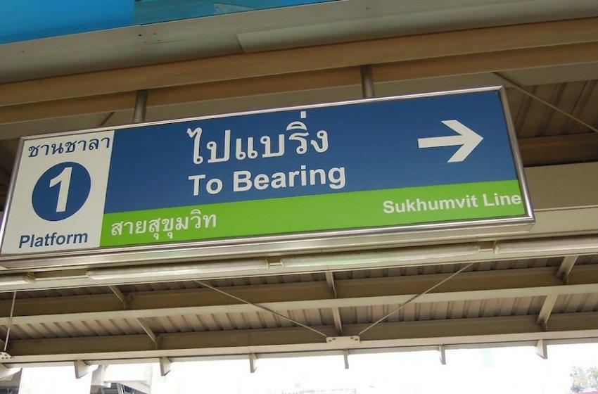 Phaya Thai BTS Skytrain Station Platform 1, Bangkok