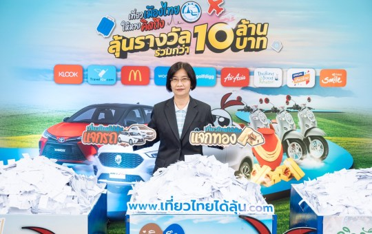 """TAT Reveals Second Wave of Lucky Draw Winners for """"Visit Thailand, I Miss You"""" Campaign Prizes Over 10 Million Baht"""