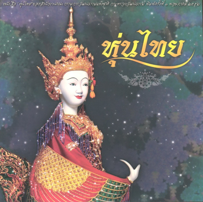 "The book ""Thai Puppet"" by the Office of National Culture, Ministry of Culture. 1st edition, May 2009"