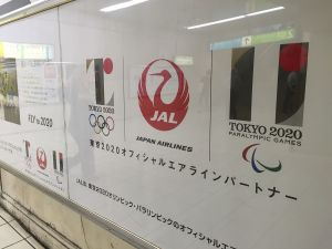 Tokyo Olympic 2020 Emblem with the logo of Japan Airlines (JAL)