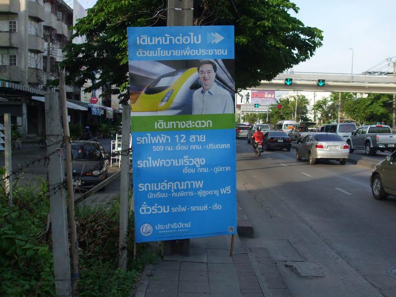 Abhisit campaign poster in Ramkhamhaeng, Bangkok