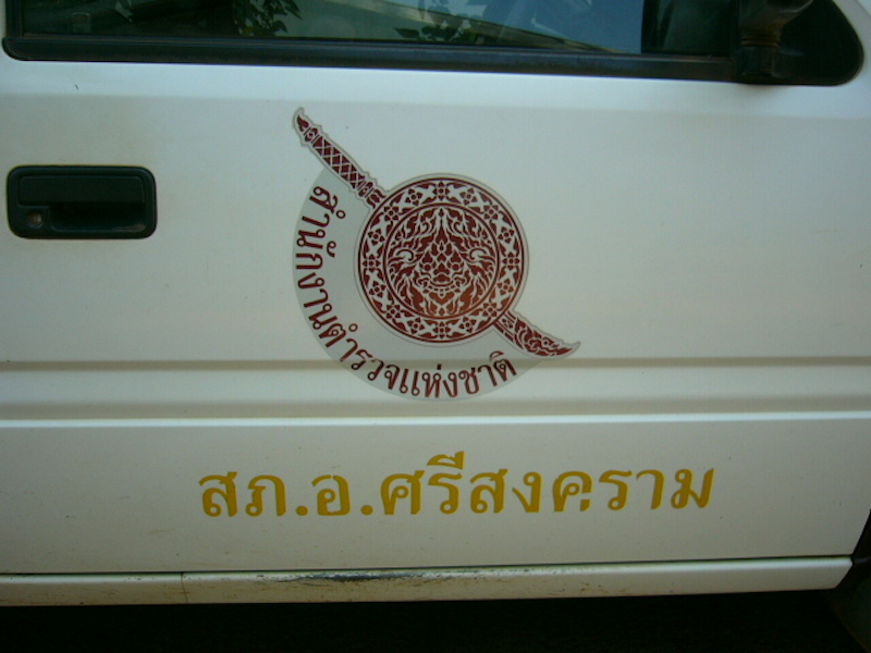 Royal Thai Police Shield in Si Songkhram, Thailand