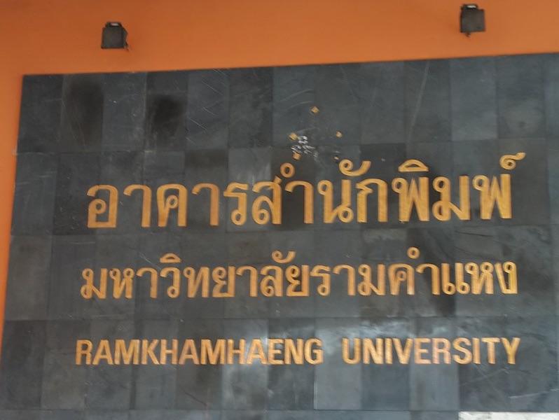 Ramkhamhaeng University holds anti-drug campaign in Bangkok 2