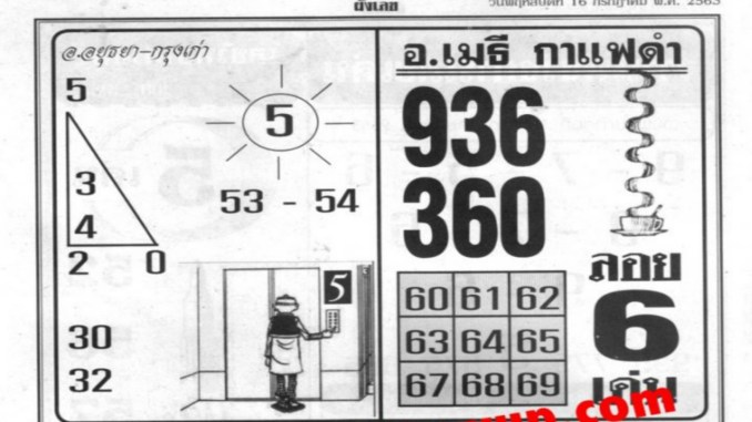Thai Lottery First Paper 4pc