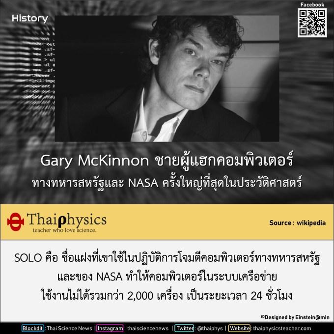 Gary-mckinnon-แฮก-nasa-1