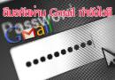 วิธีกู้รหัสผ่าน ลืมรหัสผ่านอีเมล์ Gmail ต้องทำยังไง