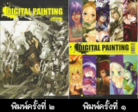 Digital Painting Covers