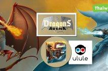 Dragons Arena sur Ulule