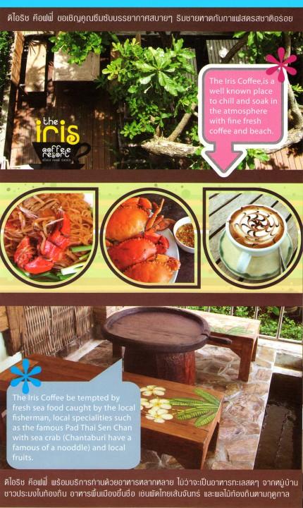 Iris Resort 04