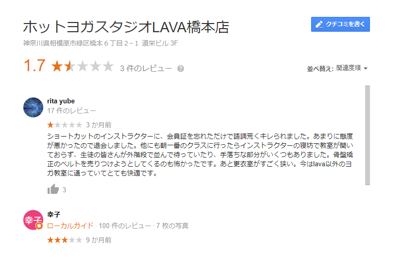 LAVA橋本店口コミ