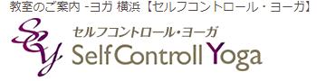 セルフコントロール・ヨガ