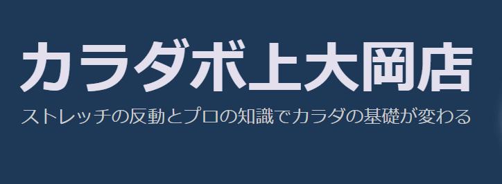 カラダボ(上大岡店)
