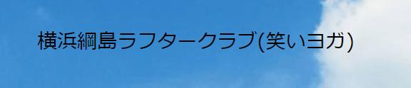 横浜綱島ラフタークラブ(笑いヨガ)