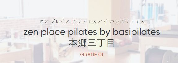zen place pilates by basipilates(ピラティス)本郷三丁目