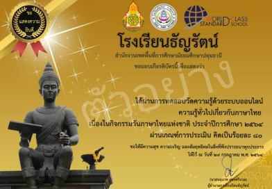 ทำแบบทดสอบวัดความรู้ เนื่องในกิจกรรมวันภาษาไทยแห่งชาติ