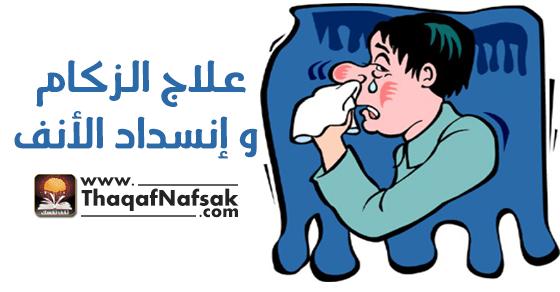 علاج الزكام و انسداد الأنف بدون أدوية