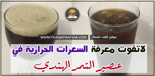 السعرات الحرارية في عصير التمر هندي
