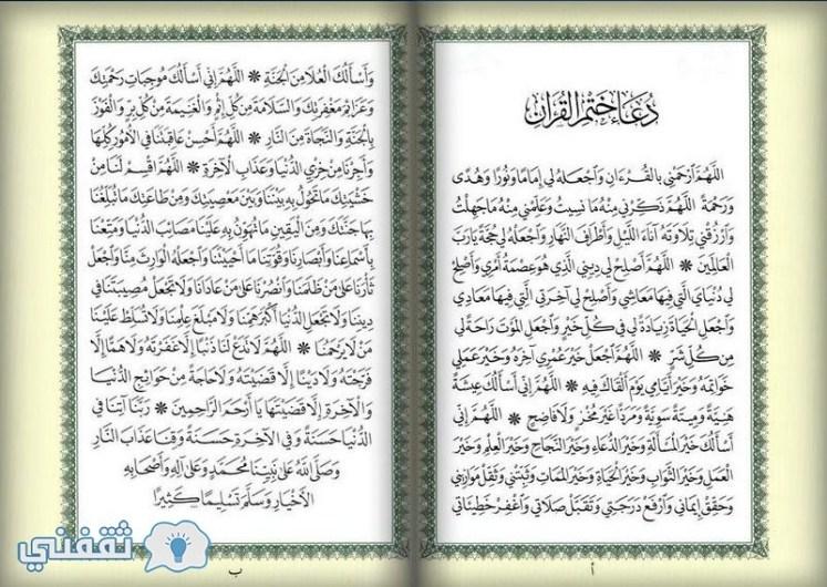 دعاء ختم القرآن مكتوب