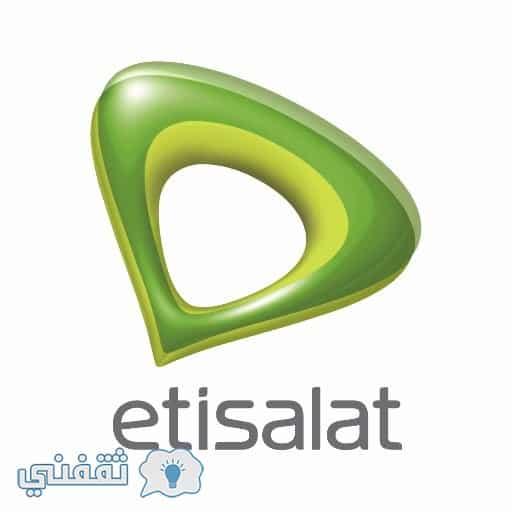 رقم خدمة عملاء اتصالات مصر المجاني Etisalat Egypt ثقفني