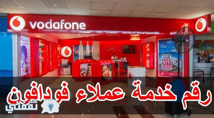 رقم خدمة عملاء فودافون مصر Vodafone Egypt
