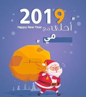 صور 2019 أحلي مع اسمك صور الاحتفال بالكريسماس 2019 أسماء