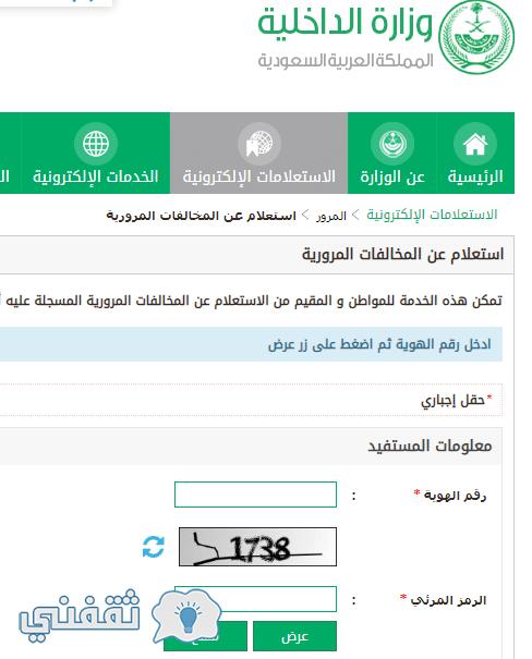 استعلام المخالفات المرورية الجديدة برقم الهوية عبر وزارة