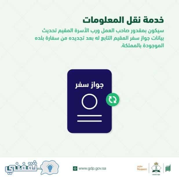 الاستعلام عن نقل معلومات الجواز